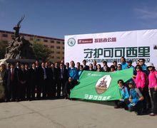 2013年探路者守护可可西里公益行动