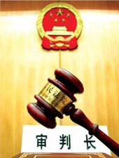 深化执法司法公开