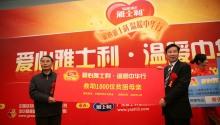 中国扶贫开发协会代表贫困母亲接受捐赠