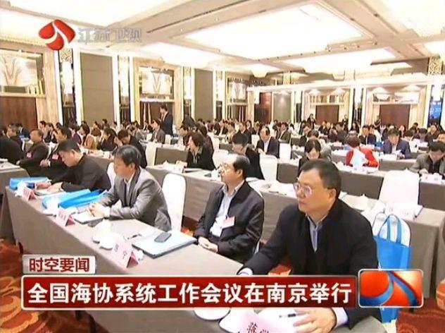 全国海协系统工作会议在南京召开