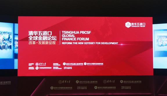 清华五道口全球金融论坛2014年5月10日-12日在北京召开