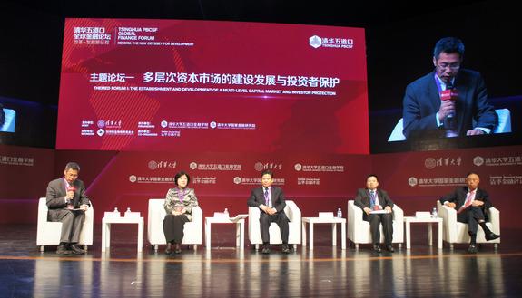 金融界论道多次层次资本市场建设发展与投资者保护