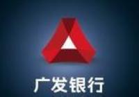 广发银行专家:妥善保管交易单据、遇<br />盗刷及时挂失保安全