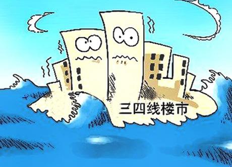 三四线城市楼市步入危险期 限购将放松?
