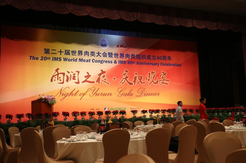 第二十届世界肉类大会:雨润之夜庆祝晚宴