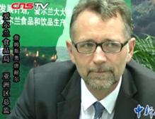 爱尔兰食品局亚洲区总监奥唐耐尔