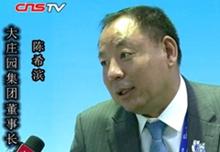 专访大庄园集团董事长 陈希滨