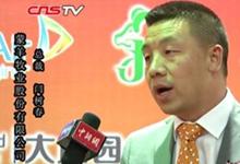 蒙羊牧业股份有限公司总裁 闫树春