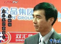 中新网专访众品集团董事长 朱献福