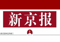 """新京报:""""以房养老""""作用非常有限"""