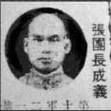 39岁殉国将军张成义