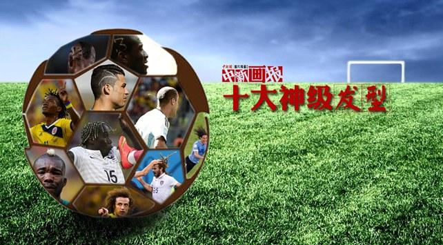 【世界杯图刊】十大神级发型