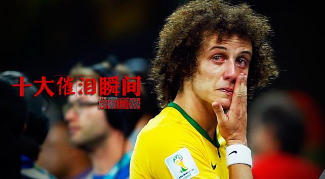 【世界杯图刊】十大催泪瞬间