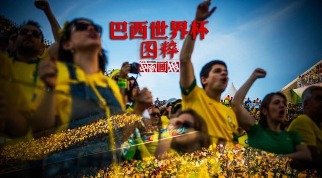 2014巴西世界杯图粹