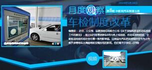 车检制度改革