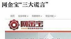 P2P网贷平台网金宝跑路1月无音信