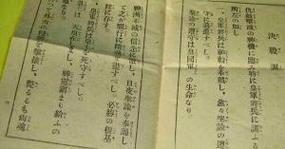 """1945年日军""""决战训"""":日陆军大臣发布动员令"""