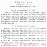 陈文贵写报告揭日军细菌战