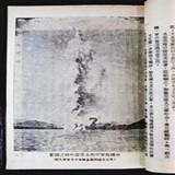 妇女带游击队炸沉敌运输舰