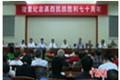 滇西抗战胜利70周年大会