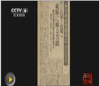 日方档案记载南京大屠杀