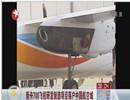 新舟700飞机研发项目