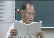 日本战犯西尾克己