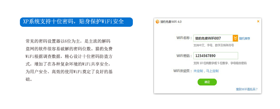 XP系统支持十位密码,贴身保护WiFi安全