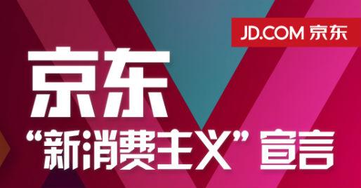 """打造别样11.11 京东掀""""新消费主义""""风潮"""