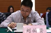 广西壮族自治区互联网信息办公室副主任刘伯贤