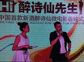 微电影《Hi,醉诗仙先生》11月1日在山东烟台盛大首映