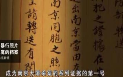 《南京大屠杀档案》