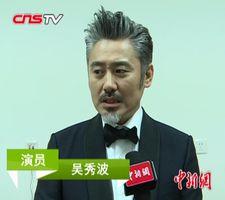 吴秀波:希望明年创作出更好的作品
