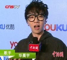 华晨宇:2014年开了演唱会很开心
