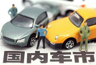 11月轿车销量同比下降2.6%