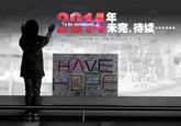 国际年中策划:2014 未完待解