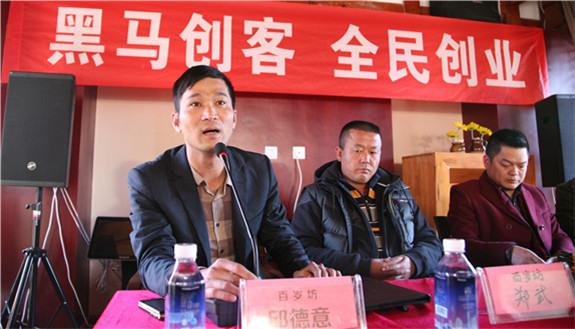 """""""黑马创客""""项目在中国首届5A玛咖节上发布"""