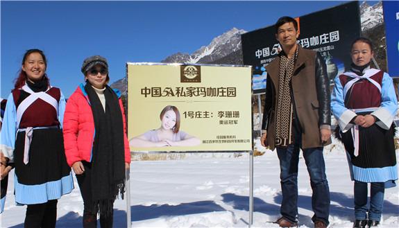 奥运冠军李珊珊成为中国首家5A私家玛咖庄园园主