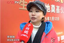 奥运冠军李珊珊:创业要合市场需求