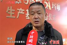 百岁坊董事长郑武:50亩基地孵化5A玛咖