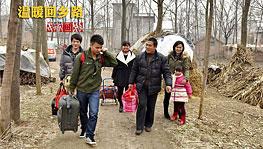 春运图片故事:温暖回乡路