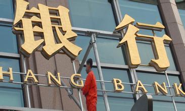 假银行违法吸2亿存款