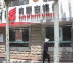 内蒙古银行原董事长被诉