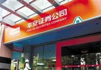 平安证券成受罚大户<br />公司评级恐受影响