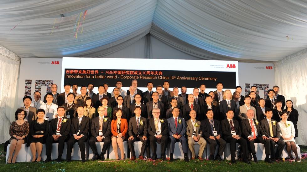 ABB中国十周年庆典参会嘉宾集体合影