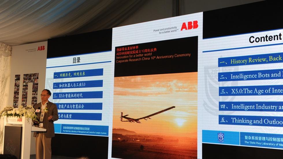 中国自动化学会秘书长王飞跃演讲
