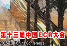 第十三届中国ECR大会