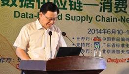 ECR大会为物品编码工作发展提供契机