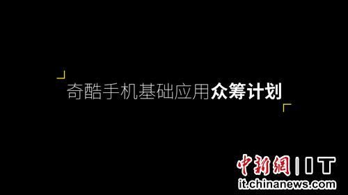 """周鸿�t宣布奇酷手机新举措 启动""""基础应用众筹计划"""""""