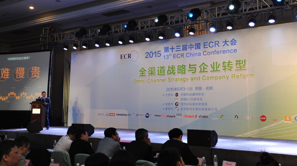 2015年第十三届中国ECR大会现场